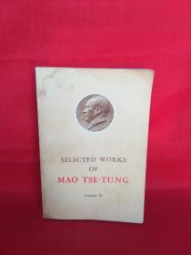 毛泽东选集(第四卷英文版)