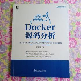 Docker源码分析