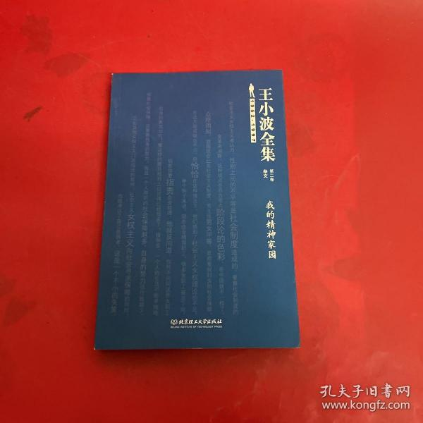 王小波全集(第二卷 杂文)