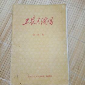 1969年 工农兵演唱 (第四期) (本书内容为上海京剧团革命现代京剧《《智取威虎山》一九六九年十月演出本主要唱段选》专辑)