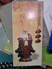 (景德镇十大瓷厂)  景德镇雕塑瓷厂  研究所(产品图片册页)
