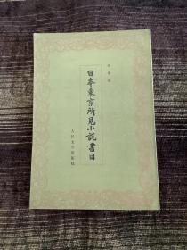 日本东京所见小说书目