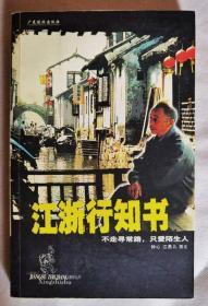 """""""酷驴""""丛书:江浙行知书"""