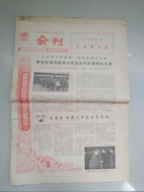 全国铁路学大庆会议会刊     第1-11期全      1978年4月15日至1978年4月24日出版    8开4版