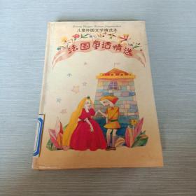 法国童话精选