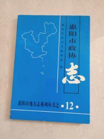 【广东地方方志】16开本  广东《 惠阳市政协志》