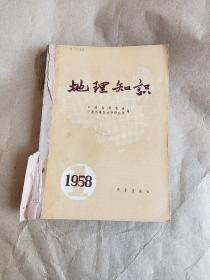 地理知识(1958年1-12期合订本)
