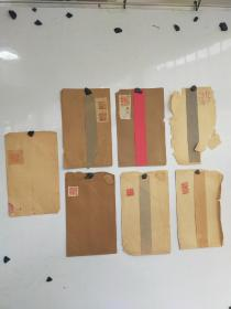 约清代 老信封7个,每个信封都有盖的印章,具体不详 每个尺寸26x16