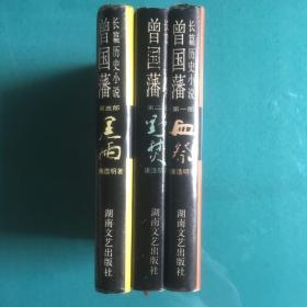 曾国藩:长篇历史小说:(血祭/野焚/黑雨3册全)(精装)