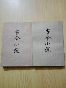 古今小说(上下册)