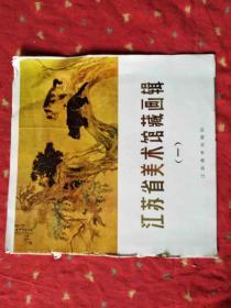 江苏省美术馆藏画辑(一)