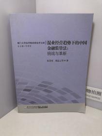 厦门大学法学院经济法学文库:混业经营趋势下的中国金融监管法·挑战与革新