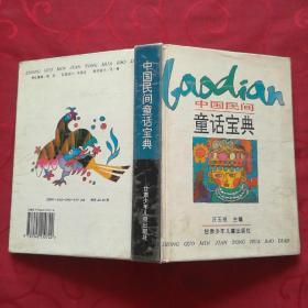 中国民间童话宝典