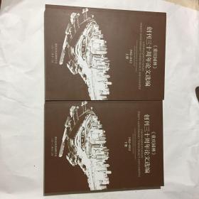 《重庆园林》创刊三十周年论文选编1982-2012 上下共2册