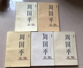 周国平文集 1-5(共五本合售)