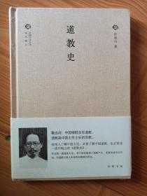 中国文化丛书·经典随行:道教史