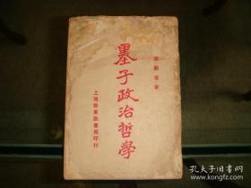 墨子政治哲学(全)