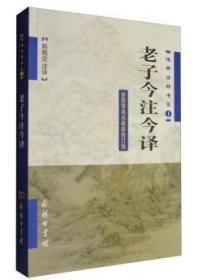 道典诠释书系1:老子今注今译(参照简帛本最新修订版)