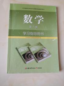 江苏省职业学校文化课教材配套教学用书:数学学习指导用书 第一册 9787549906246