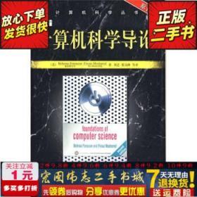计算机科学导论 原书第二版2版 佛罗赞刘艺大学概论丛书 机械工业