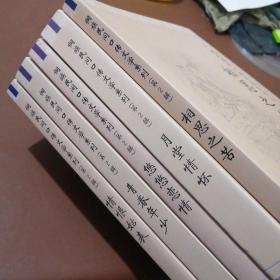 侗族民间口传文学系列第二辑:情恨姑表.青春年少.悠悠恋情.月堂情怀.相思之苦(五册合售)