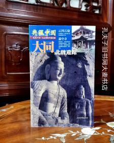 《典藏中国.大同.北魏遗踪》山东画报出版社