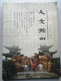 2013年第六期:人文滁州(张居正祖籍定远考,隋置滁州时间考等)