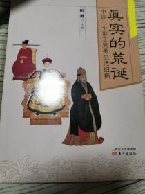 真实的荒诞——中国二十帝王另类生活扫描