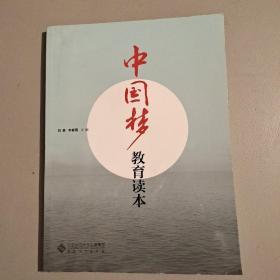 中国梦教育读本