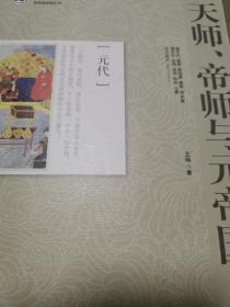 天师、帝师与元帝国:历史创造者丛书07