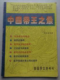 醉翁亭文学增刊:中国帝王之最