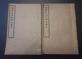 《淮南天文训补注》民国守山阁影印本白纸两册全