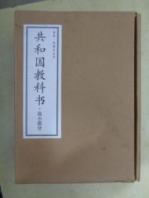 共和国教科书 高小部分(共五册)