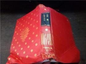 日本文学全集 73 丸冈明 北原武夫集  集英社 1975年 32开硬精装 原版外文 图片实拍