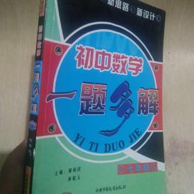 初中数学一题多解   2005绝版