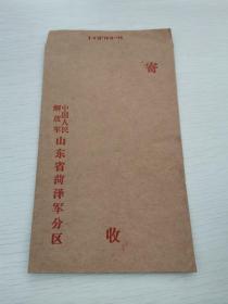 菏泽军分区空白信封