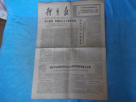 76年5月10日:体育报  :深入批邓开展体育活动,四川女排专题批邓,改编社会主义体育性质是痴心妄想--三运会先进集体纪要。开门办学反击,第三届亚乒赛闭幕,吴桂贤会见菲体操协会,
