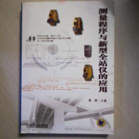 测量程序与新型全站仪的应用(第2版,带光盘)