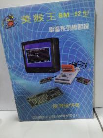 美猴王BM-92型电脑系列学习机