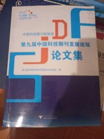 中国科技期刊新挑战——第九届中国科技期刊发展论坛论文集
