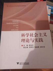 硕士研究生公共政治理论课教材:科学社会主义理论与实践