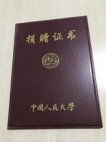 中国人民大学校庆六十五周年捐赠纪念 捐赠证书【存放在16开精装】