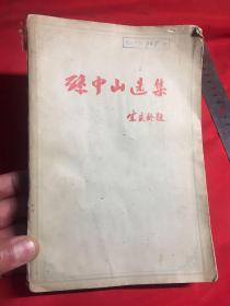 孙中山选集(下)