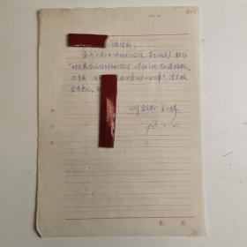 四川宜宾--- 著名老中医---王万麟-----信札---1件1页 ----保真----   -----详情见描述