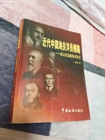 近代中国海关洋员概略:以五任总税务司为主