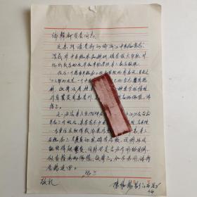 江西--- 著名老中医----陈维杨-----信札---1件1页 ----保真----  附审阅单1张 -----详情见描述
