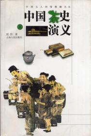 《中国茶史演义》【中国文人闲情雅趣丛书。正版现货,品好如图】