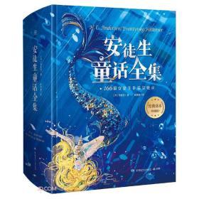 安徒生童话全集166篇安徒生作品全收录,70年经典译本完整保留。