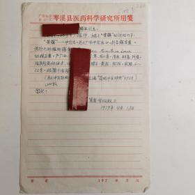广西岑溪--- 著名老中医----甘均权-----信札  --- 1件1页 ----保真----   -----详情见描述