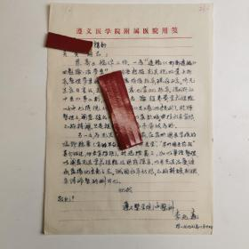 上海 - 浙江宁波--- 著名老中医----李兆鼒-----信札---1件1页 ----保真----   -----详情见描述
